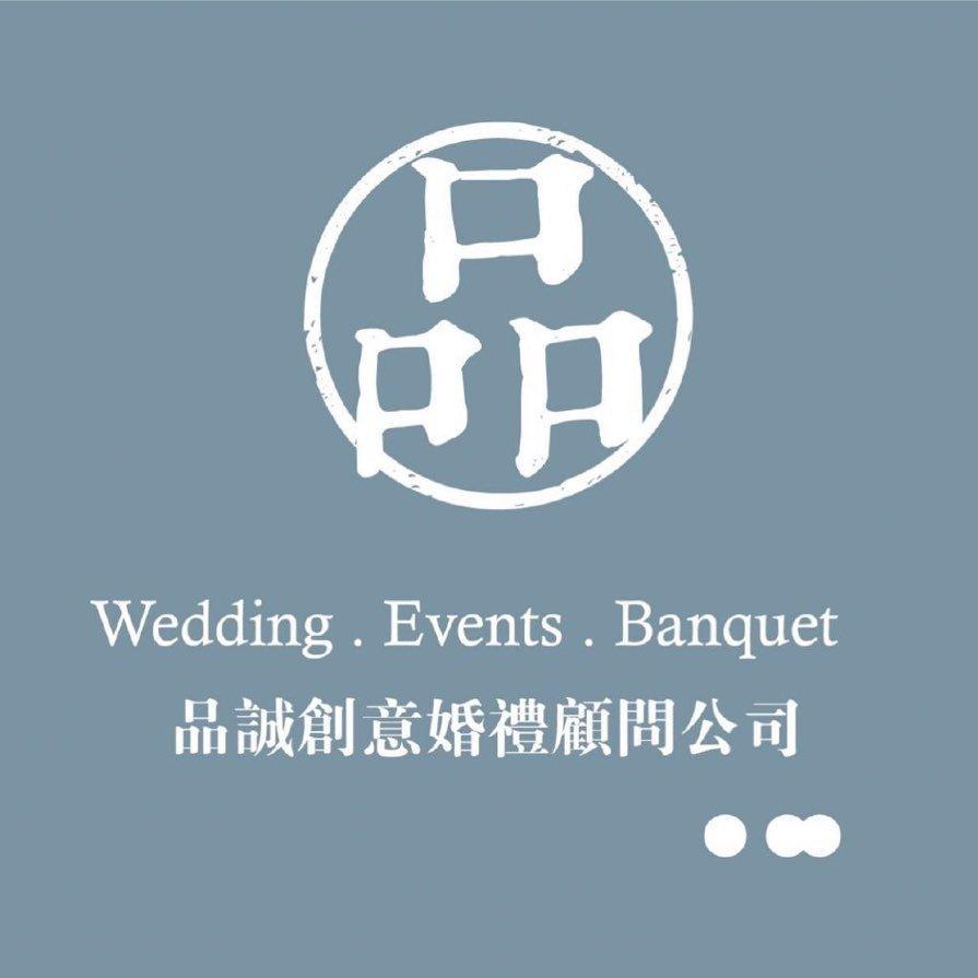 品诚创意婚礼顾问中心