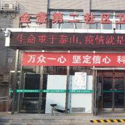 朝阳区金盏第二社区卫生服务中心