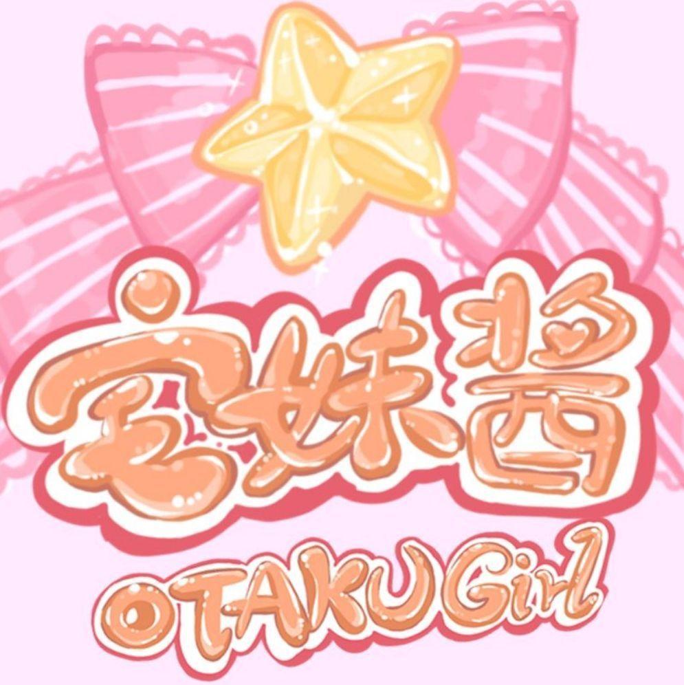 宅妹otaku原创设计