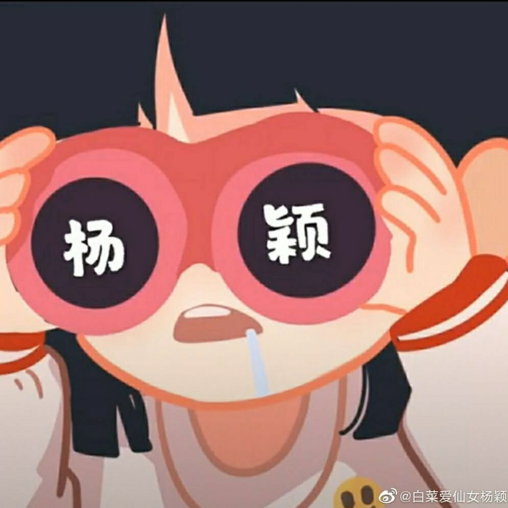 baby对不起加快_凡颖超话—新浪微博超话社区