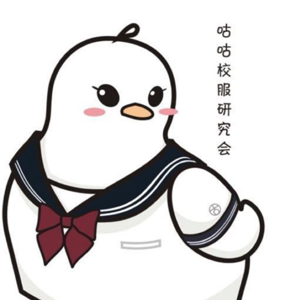 咕咕校服研究会