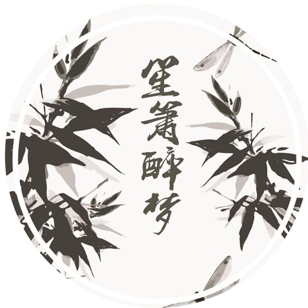 笙箫醉梦广播剧社团