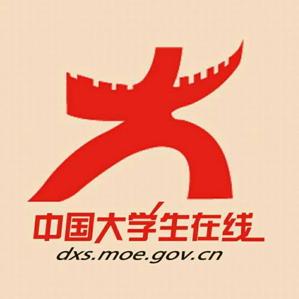 """中国大学生在线由教育部主管主办,贴近高校及大学生的实际和需求,坚持""""共创、共建、共管、共用、共享""""原则,服务校园文化建设和大学生成长成才。"""