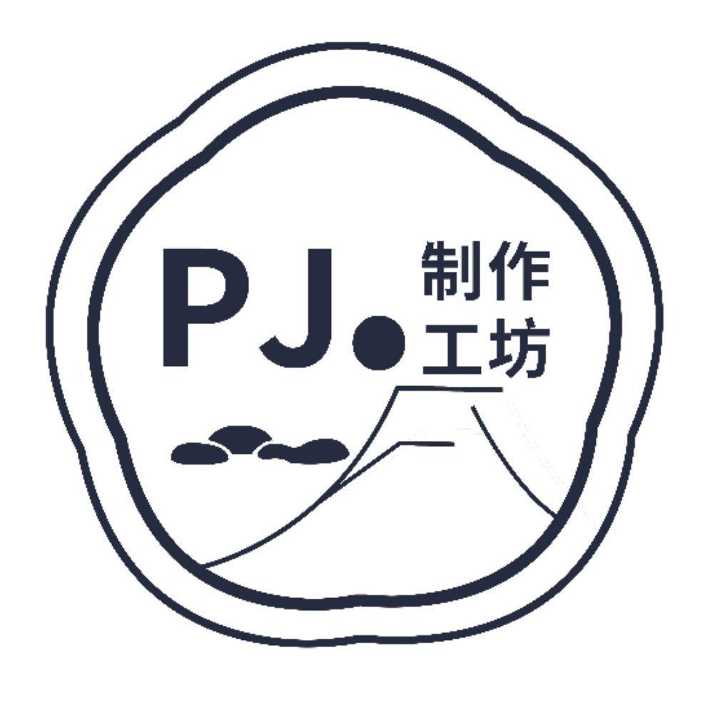 PJ制作工坊