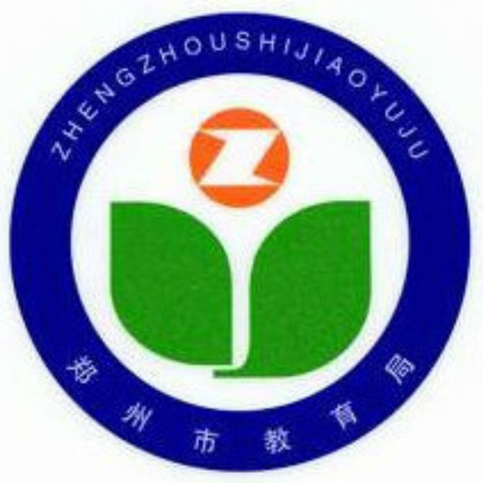 郑州市教育局