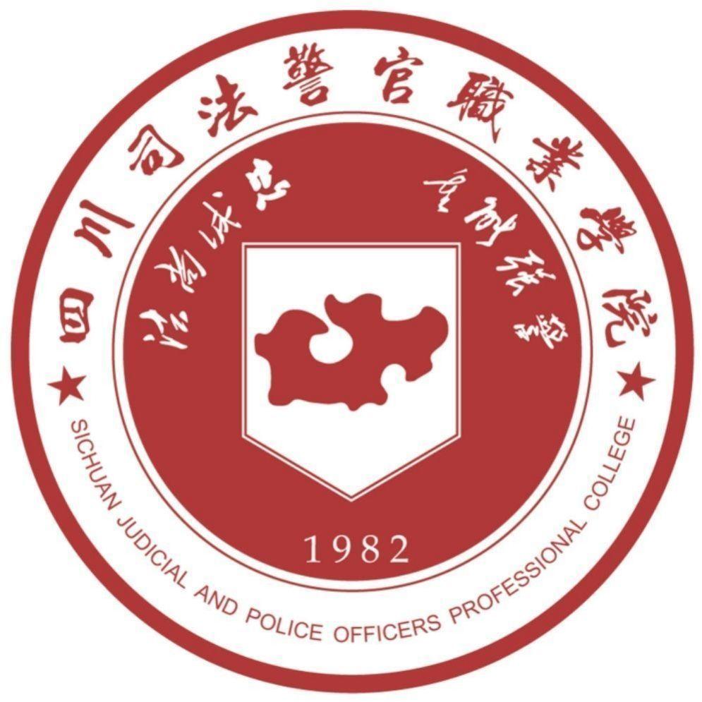 四川司法警院