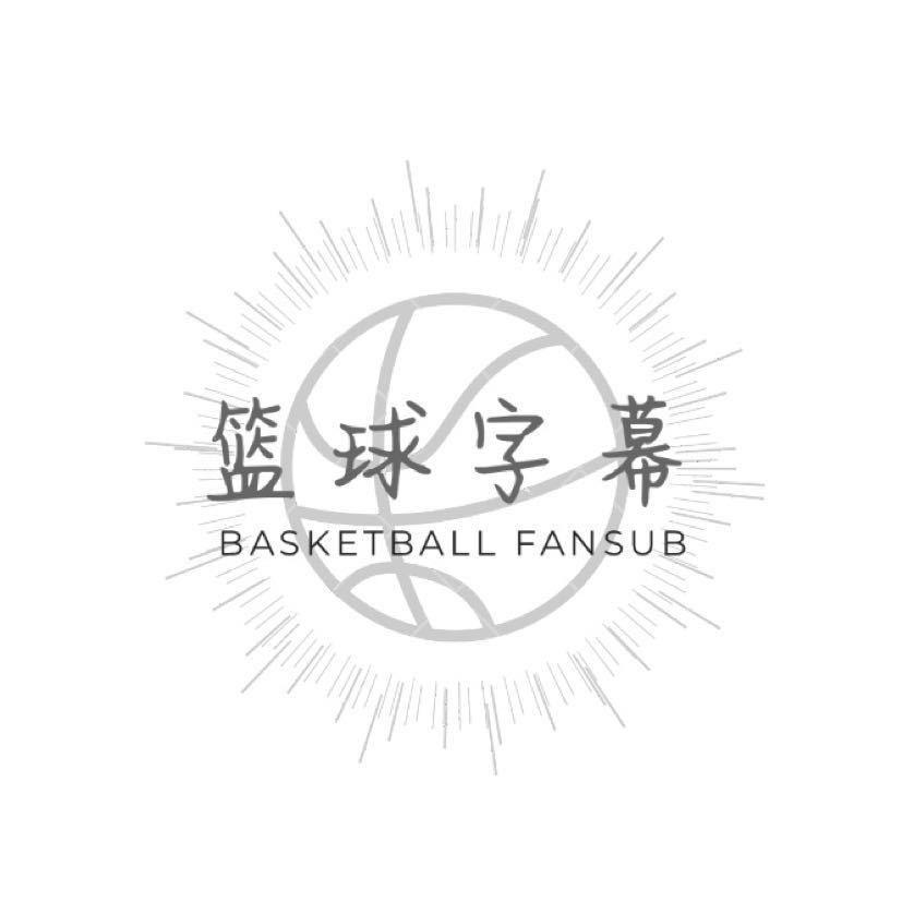 篮球字幕头像