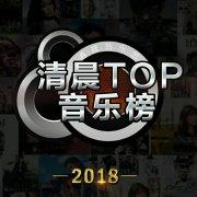 清晨TOP音乐榜