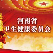 河南省卫生健康委