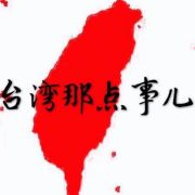 台湾那点事儿