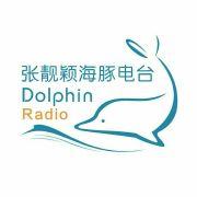 张靓颖海豚电台工作室