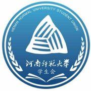 河南师范大学学生会