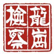 深圳龙岗区人民检察院