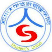郑州大学旅游管理学院团委