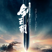 電視劇劍王朝