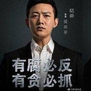 人民名义侯亮平微博照片