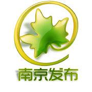 南京发布微博照片