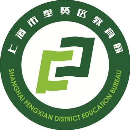 上海市奉贤区教育局官方微博