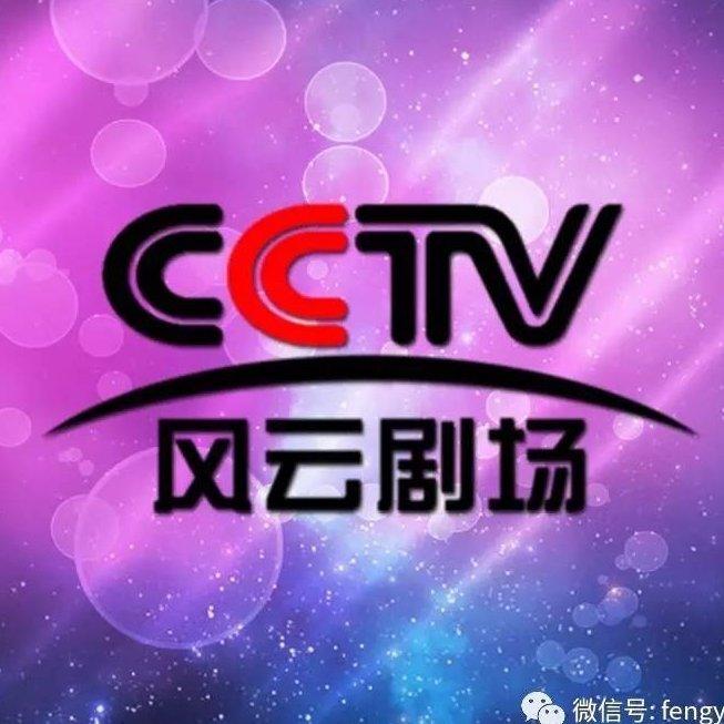 CCTV风云剧场