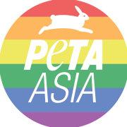 PETA亚洲善待动物组织