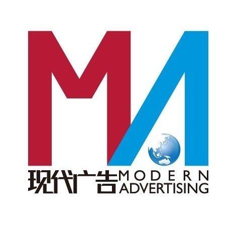 现代广告杂志社