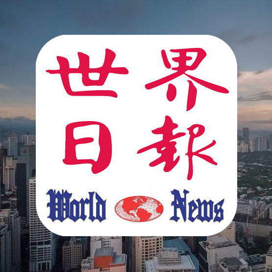 《世界日报》是菲律宾发行量最大、读者最多的华文报。