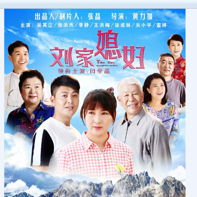 刘家媳妇_电视剧刘家媳妇摄制组