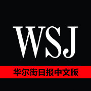 華爾街日報中文網