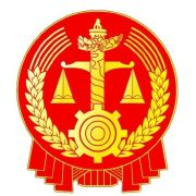 天津市西青区人民法院