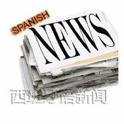 西班牙語新聞