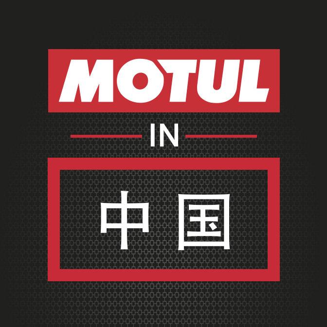 MOTUL-CHINA