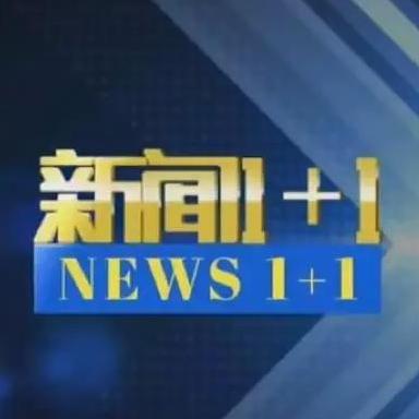 """首播时间:CCTV新闻频道:周一至周五 21:30;重播时间:CCTV新闻频道:次日凌晨01:30;微信公众号:""""央视新闻1+1"""""""