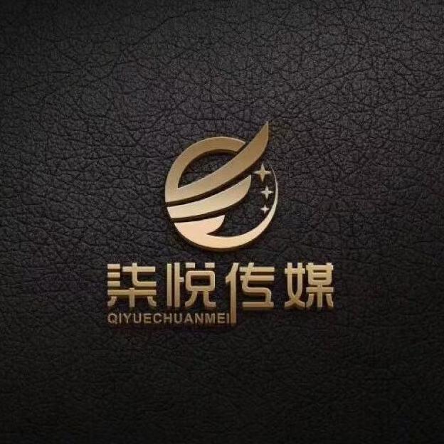 青海柒悦文化传媒有限公司