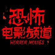 恐怖电影频道