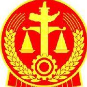 永州市中级人民法院
