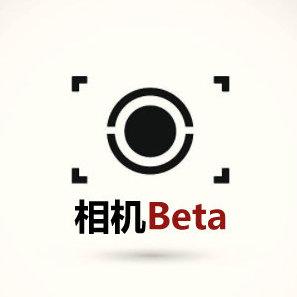 相机Beta