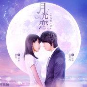 月光恋官微微博照片