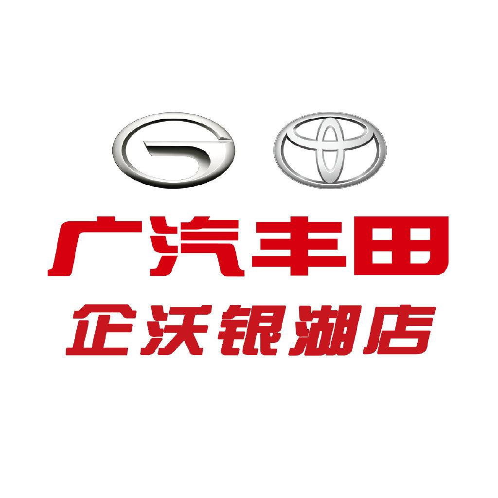 广汽丰田企沃银湖店