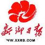 打开报纸读新乡 www.xxrb.com.cn