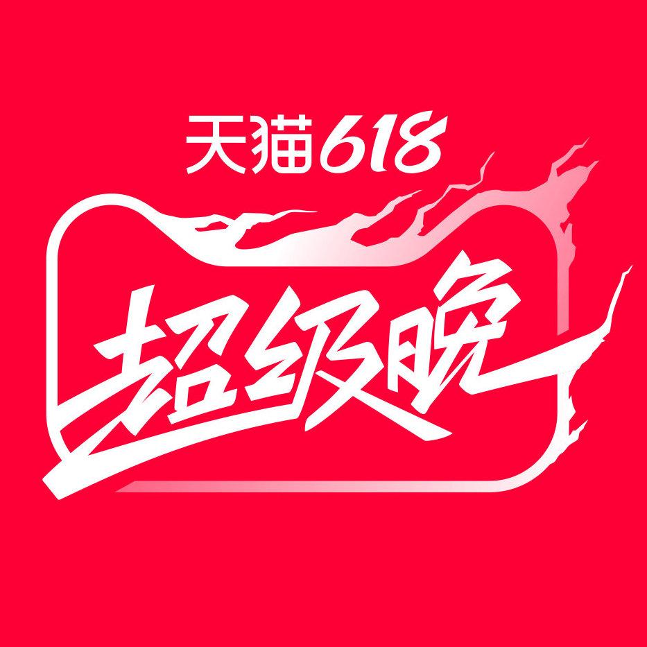 江苏卫视天猫618超级晚