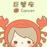 巨蟹座Cancer