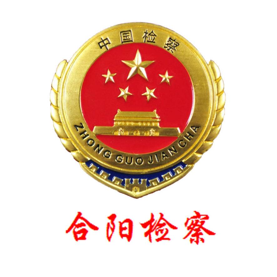 陕西省渭南市合阳县人民检察院官方微博