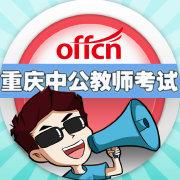 重庆中公教师考试培训