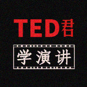 TED君学演讲