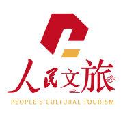 人民文旅官方微博