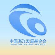 中国海洋发展基金会微博号照片