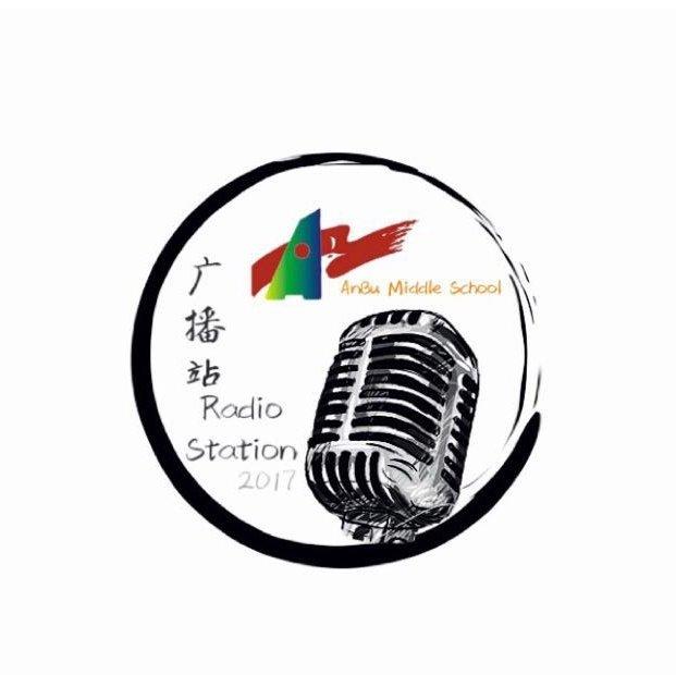 庵埠中学广播站