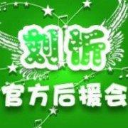 刘忻官方后援会