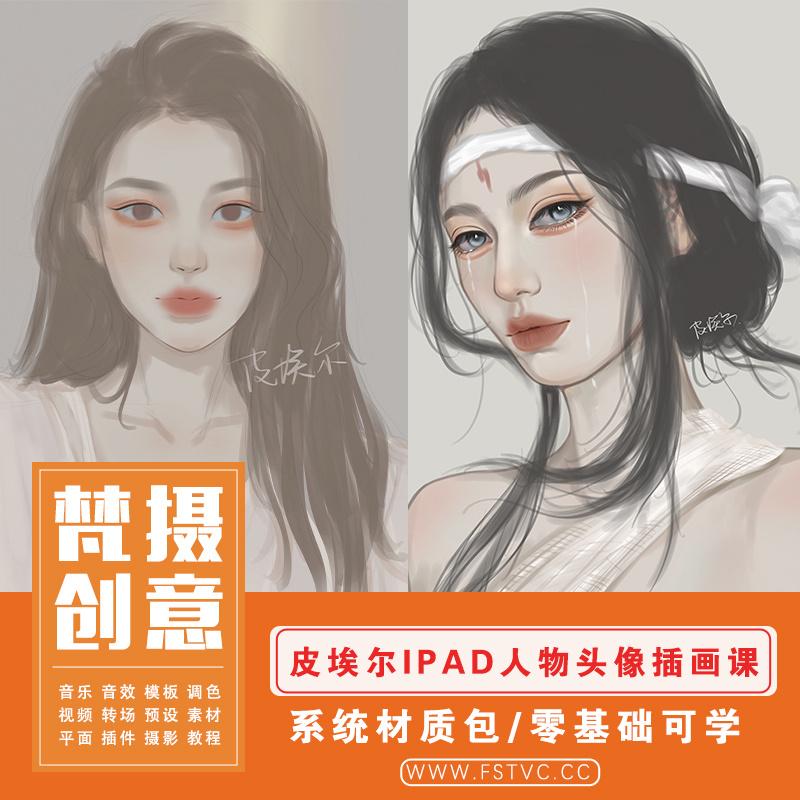 2021皮埃尔iPad插画团练美型人物头像procreate课程原画CG板绘