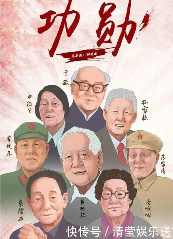 《功勋》全集电视剧百度云网盘完整下载